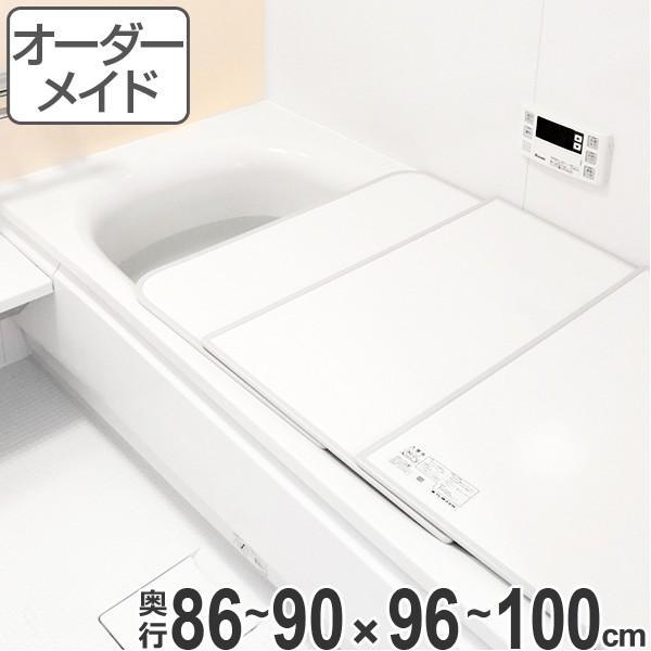 風呂ふた オーダー オーダーメイド ふろふた 風呂蓋 風呂フタ 風呂ふた(組み合わせ) 86〜90×96〜100cm 日本製 国産 ( 風呂 お風呂 ふた )