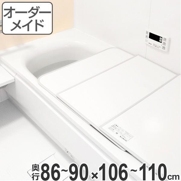風呂ふた オーダー オーダーメイド ふろふた 風呂蓋 風呂フタ 風呂ふた(組み合わせ) 86〜90×106〜110cm 日本製 国産 ( 風呂 お風呂 ふた )