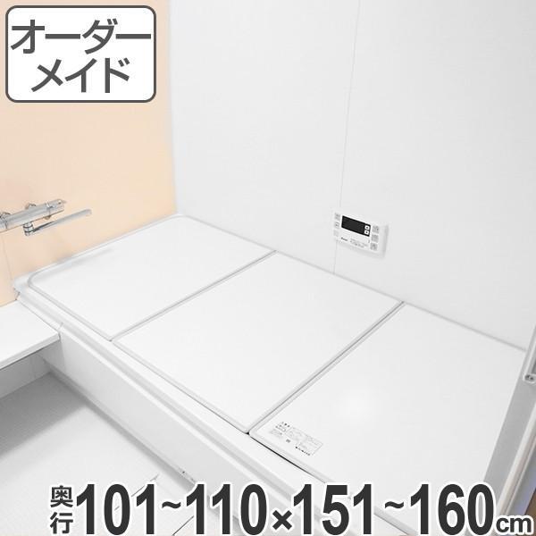 風呂ふた オーダー オーダーメイド ふろふた 風呂蓋 風呂フタ ( 組み合わせ ) 101〜110×151〜160cm 3枚割 特注 別注 ( 風呂 お風呂 ふた )