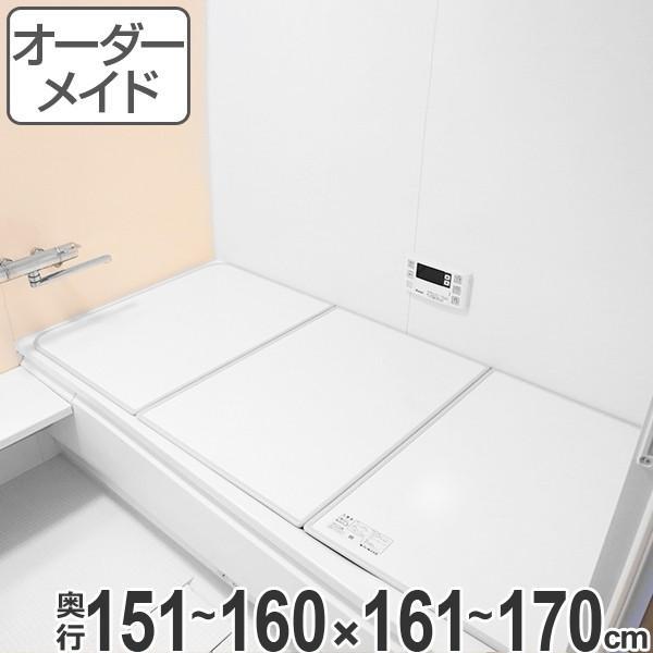 風呂ふた オーダー オーダーメイド ふろふた 風呂蓋 風呂フタ ( 組み合わせ ) 151〜160×161〜170cm 3枚割 特注 別注 ( 風呂 お風呂 ふた )