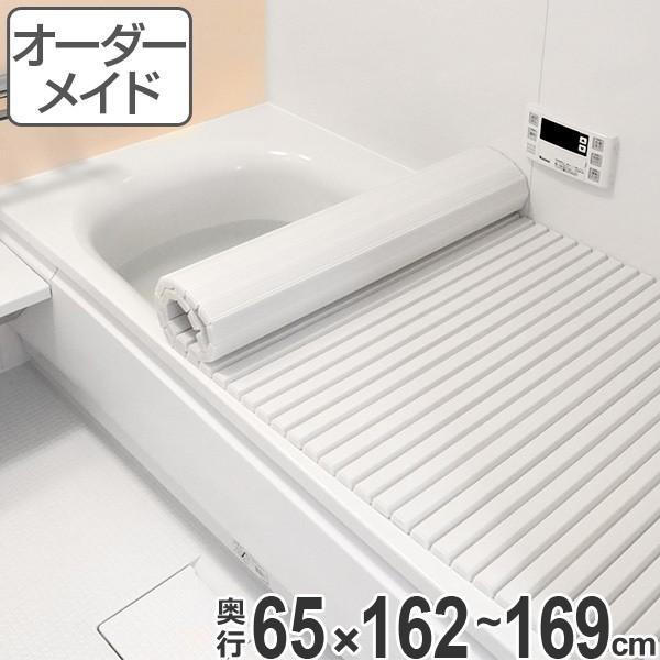 風呂ふた オーダー オーダーメイド ふろふた 風呂蓋 風呂フタ シャッター式 65×162〜169cm 特注 別注 ( 風呂 お風呂 ふた )