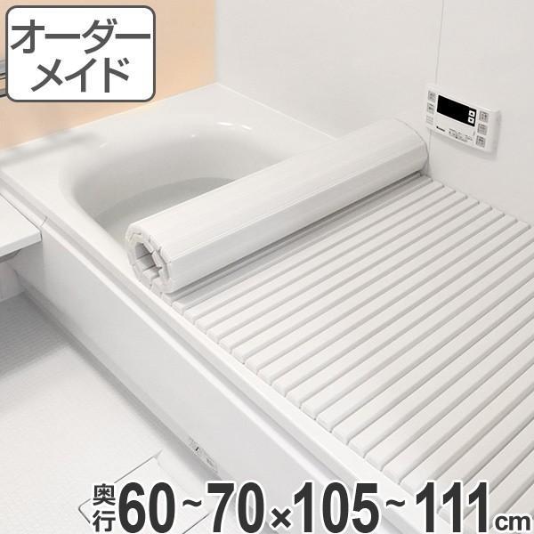 風呂ふた オーダー オーダーメイド ふろふた 風呂蓋 風呂フタ シャッター式 60〜70×105〜111cm 特注 別注 ( 風呂 お風呂 ふた )