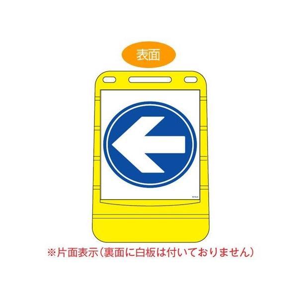 (法人限定) バリアポップサイン 「左矢印」 片面表示 サインスタンド ポリタンク式 ( 標識 案内板 立て看板 )
