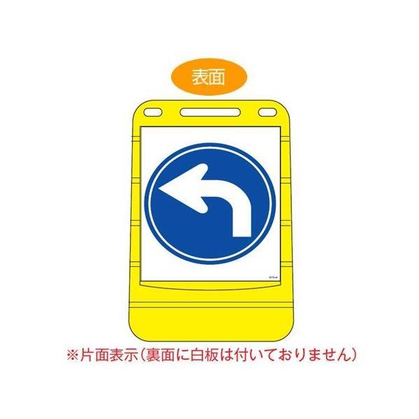 (法人限定) バリアポップサイン 「左折」 片面表示 サインスタンド ポリタンク式 ( 標識 案内板 立て看板 )