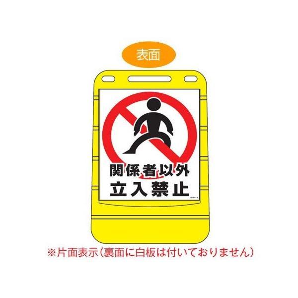 (法人限定) バリアポップサイン 「関係者以外立入禁止」 片面表示 サインスタンド ポリタンク式 ( 標識 案内板 立て看板 )