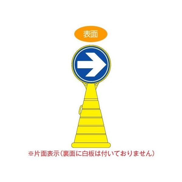 (法人限定) コーン型サインスタンド 「右矢印」 片面表示 ポリタンク台 ロードポップサイン ( 標識 案内 立て看板 )