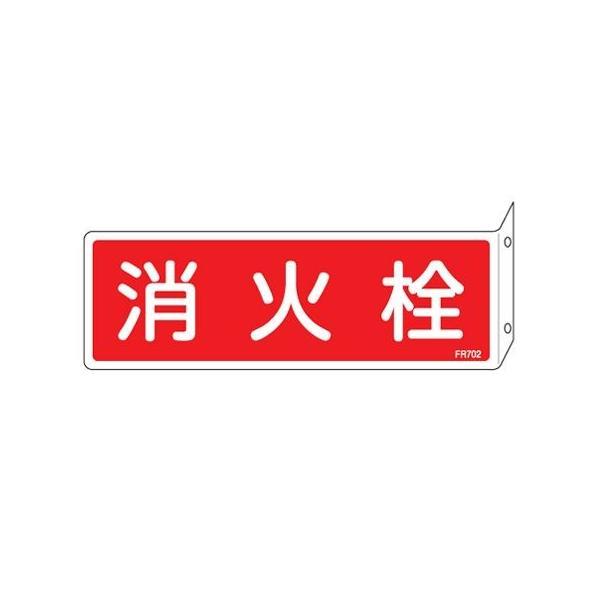 消火器具標識 「消火栓」 L型両面標示 横型 ねじ止めタイプ 8x24cm ( 看板 標示板 防災用品 )