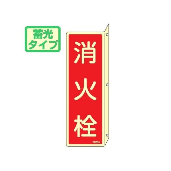 消火器具標識 「消火栓」 蓄光文字 L型両面標示 縦型 ねじ止めタイプ 24x8cm ( 看板 標示板 防災用品 )