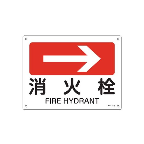 JIS安全標識板 方向表示 「消火栓」 → 22.5x30cm ( 看板 標識パネル )