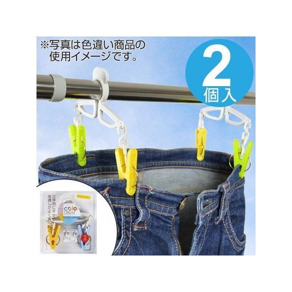 洗濯ハンガー 洗濯バサミ color CRUISE Gパンピンチ 2個入 ( 洗濯ばさみ 洗濯ピンチ )