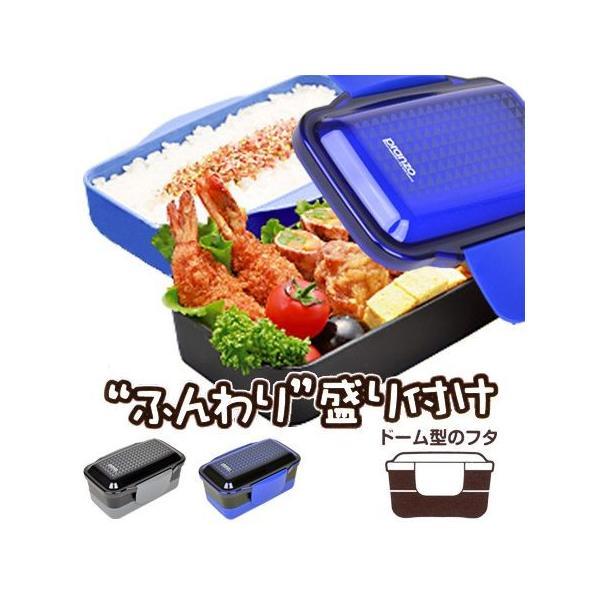 お弁当箱 2段 メンズドーム2段ランチボックス プランゾ 男性用 850ml ( 弁当箱 ふんわり弁当箱 ドーム型 食洗機対応 )