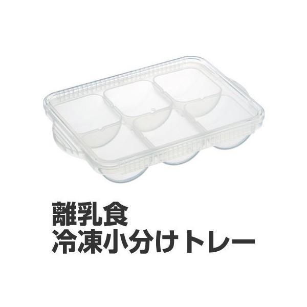 小分けパック 冷凍小分けトレー 保存容器 離乳食用 50ml 6個入 食洗機対応 ( ブロックトレー 冷凍小分け容器 日本製 )