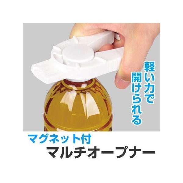 マルチオープナー フタオープナー 便利小物 マグネット付き ( 蓋オープナー キャップオープナー フタあけ )