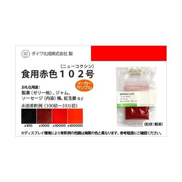 業務用食紅サンプル 食用赤色102号(ニューコクシン、梅、紅生姜の着色に最適) - サンプル 5g(粉末状) / ダイワ化成製の食紅|colormarket