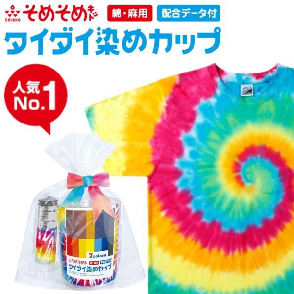 タイダイTシャツ 7人分が染められる タイダイ染めカップ 綿・麻用 絞り染め 家庭用 レインボー染め粉セット|colormarket