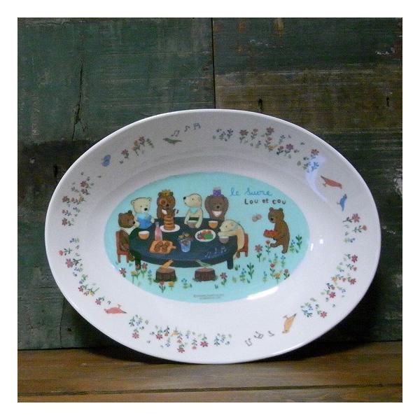 くまのルー LOU et COU カレー皿 パスタ皿 パーティー メラミン食器