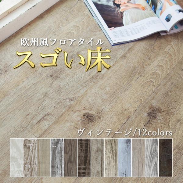 床 フローリング おしゃれ 12枚入り 約1畳分 フロアタイル 床材 釘 接着剤不要 簡単はめ込み 置くだけ 賃貸 古材風 diy シート ClickFloors