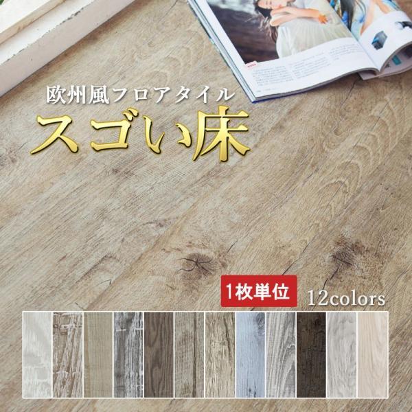床 フローリング おしゃれ Click Floors フローリング 接着剤不要 簡単はめ込み 置くだけ 賃貸 古材風 床材  幅145mm×長さ907mm 【1枚】