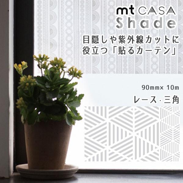 マスキングテープ mtCASA shade 90mm×10m 窓ガラス用シート レース・三角 mtcs9001