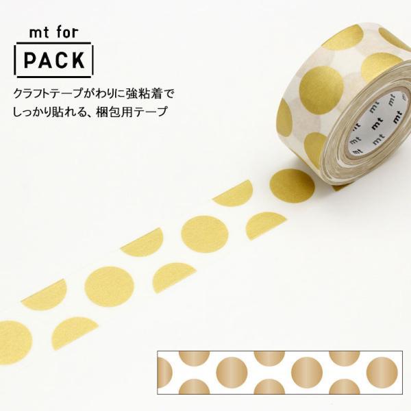 梱包用粘着テープ 25mm×15m巻 mt ドット・金 かわいい クラフトテープ ガムテープ 梱包テープ パッキングテープ 梱包材 ラッピング マスキングテープ