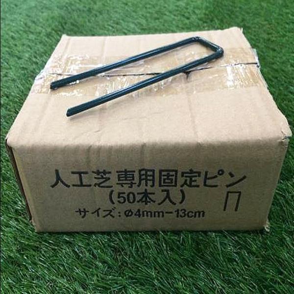 人工芝用 U字釘 緑 50本 長さ約130mm幅約35mm|colors-pro|02