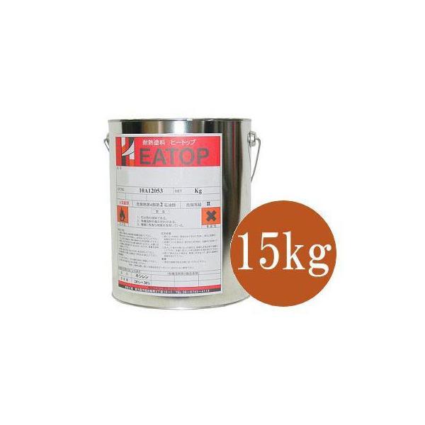 【送料無料】 【HEATOP】ヒートップ(HEATOP) S-400プライマー [15kg] 熱研化学工業 耐熱塗料 スタンダード 耐熱温度400度 下塗り用 プライマー