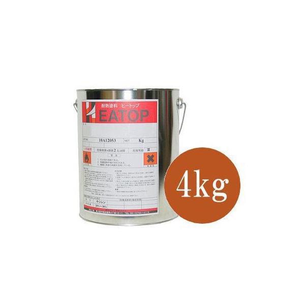 【送料無料】 【HEATOP】ヒートップ(HEATOP) S-400プライマー [4kg] 熱研化学工業 耐熱塗料 スタンダード 耐熱温度400度 下塗り用 プライマー