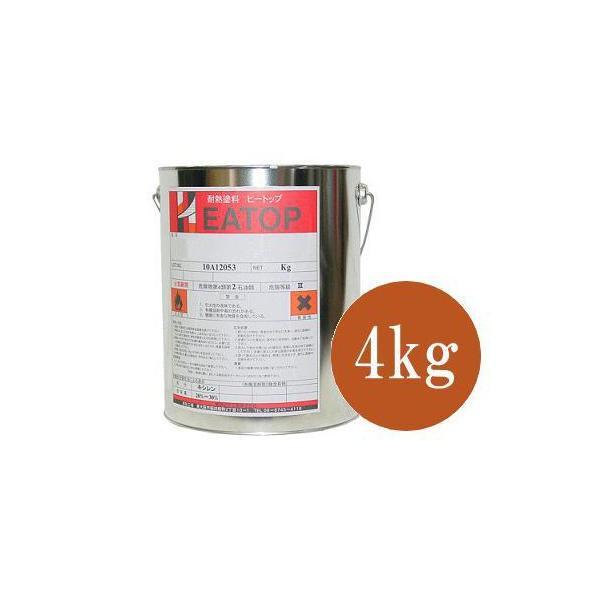 【送料無料】 【HEATOP】ヒートップ(HEATOP) S-600プライマー [4kg] 熱研化学工業 耐熱塗料 耐熱温度600度 下塗り用 プライマー