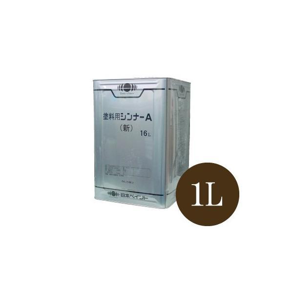【弊社小分け商品】 塗料用シンナーA(ペイントうすめ液) [1L] 日本ペイント