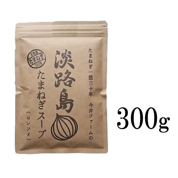 【送料無料/メール便】 淡路島たまねぎスープ [300g(50食分)] 玉ねぎスープ 玉葱スープ タマネギスープ オニオンスープ 【代引不可】