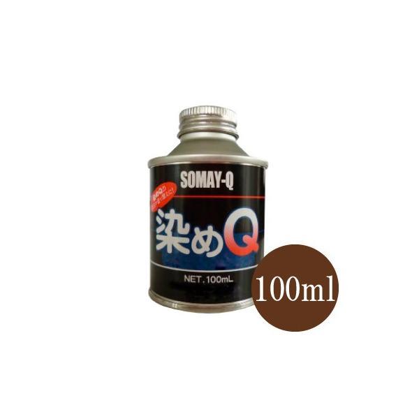 染めQ原色 ライトブラウン (全28色) [100ml] スプレーガン専用