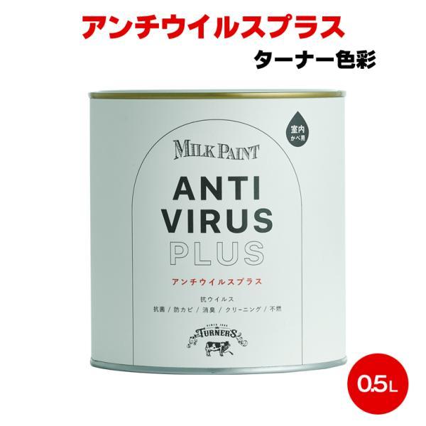 ターナー ミルクペイント アンチウイルスプラス 0.5L ウイルス対策 抗菌 消臭 防カビ クリーニング クロス 壁紙 ボード コンクリート DIY 塗替え
