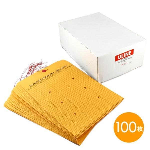 書類用封筒 A4 ULINE ストリング アンド ボタン インター デパートメント エンベロープ 1箱/100枚入り アメリカ雑貨