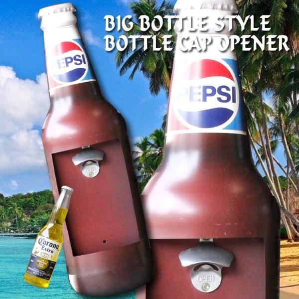 ビッグボトル型 ボトルキャップオープナー ペプシコーラ ロゴ #167369 高さ61×幅17.5cm 栓抜き オブジェ アメリカ雑貨 アメリカン雑貨