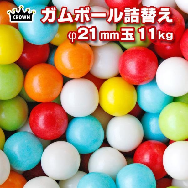 CROWN クラウン ガムボール詰替え ビッグガム 21mm玉 6色アソート 11kg箱(約1550個) バルク販売 ガムボールマシーン用 大容量 アメリカン雑貨