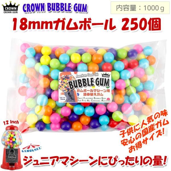 ガム 詰め替え 美味しい CROWN ガムボールマシーン用詰替えガム 18mm玉 250個入り 1000g (ジュニアマシーン 12インチに適量) バブルガム 国産 日本製