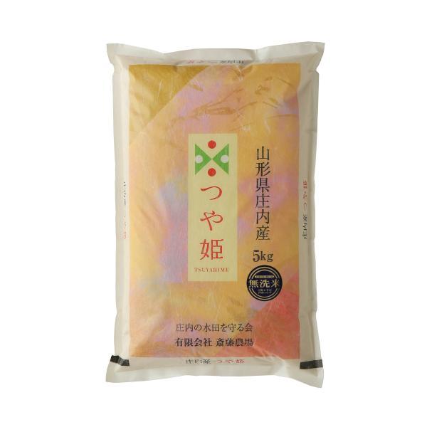 令和元年産  「つや姫」発祥の地 鶴岡市 藤島 より直送 特別栽培 「つや姫」 無洗米仕上げ 5kg