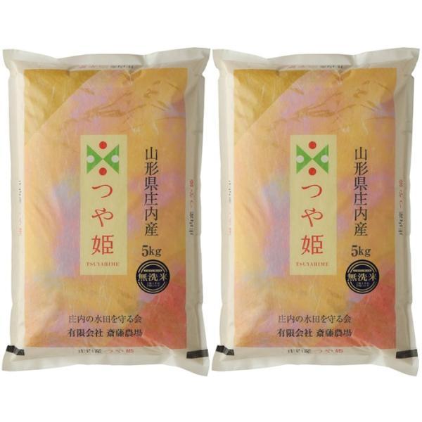 令和元年産  「つや姫」発祥の地 鶴岡市 藤島 より直送 特別栽培 「つや姫」 無洗米仕上げ 10kg