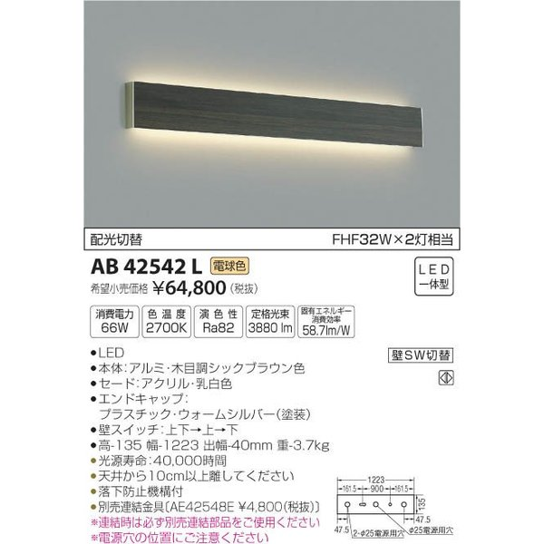 コイズミ照明 LEDブラケット 高天井 Multi Lux FHF32Wx2灯相当 壁スイッチ配光切替 シックブラウン:AB42542L