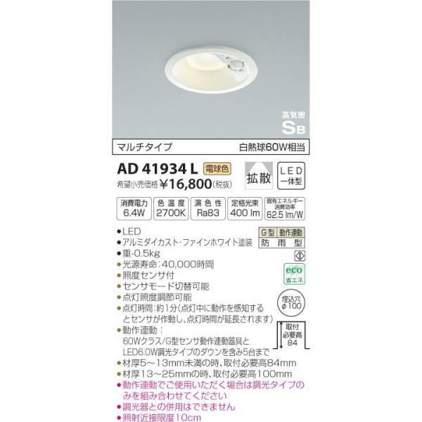 コイズミ照明 アウトドアライト LEDダウンライト埋込穴φ100 人感センサ マルチタイプ 電球色:AD41934L