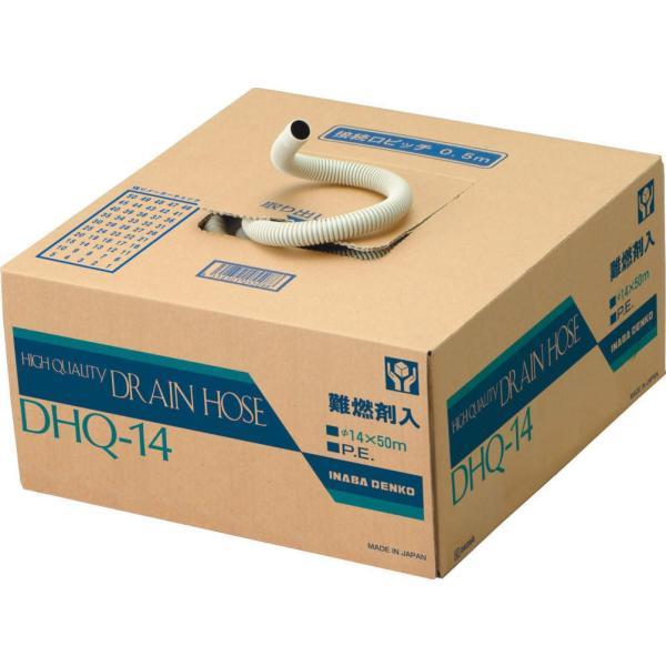 因幡電工 エアコン用 ハイクォリティドレンホース【50M】 DHQ-14