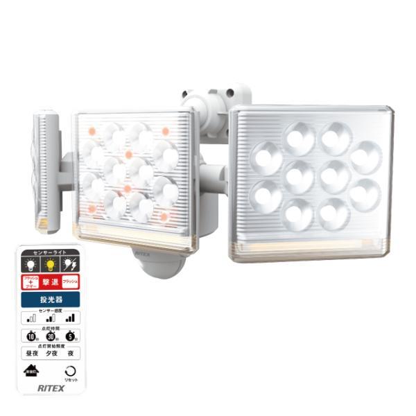 ムサシ(musashi) RITEX 12Wx3灯 フリーアーム式LEDセンサーライト リモコン付 LED-AC3045