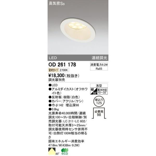 オーデリック LEDダウンライト φ125 傾斜天井対応 電球色:OD261178