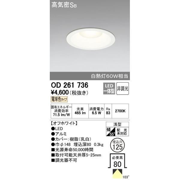 オーデリック LEDダウンライト 白熱灯60W相当 埋込穴φ125 電球色:OD261736