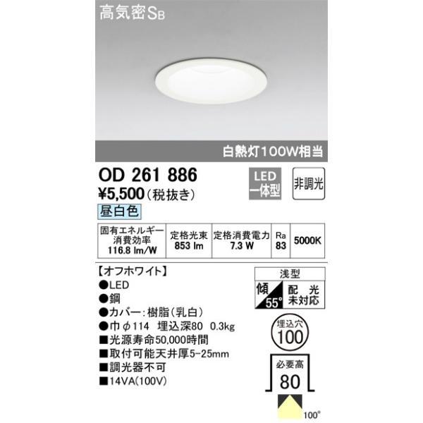 オーデリック LEDダウンライト 白熱灯100W相当 埋込穴φ100 昼白色:OD261886