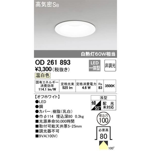 オーデリック LEDダウンライト 白熱灯60W相当 埋込穴φ100 温白色:OD261893