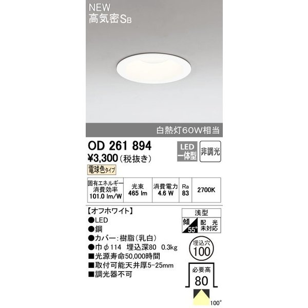 オーデリック LEDダウンライト 白熱灯60W相当 埋込穴φ100 電球色:OD261894