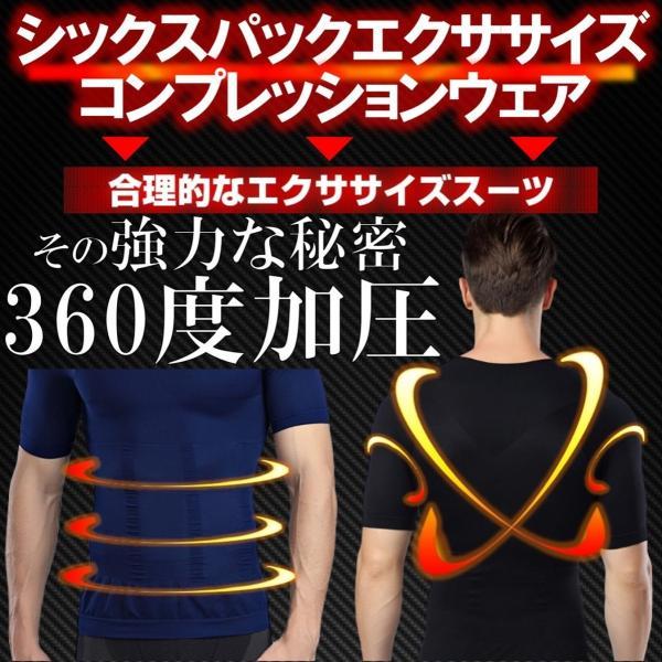 加圧シャツ コンプレッションウェア 加圧インナー 半袖 Tシャツ メンズ ダイエット 姿勢矯正 筋トレ 補正下着|comfortablegoods|02