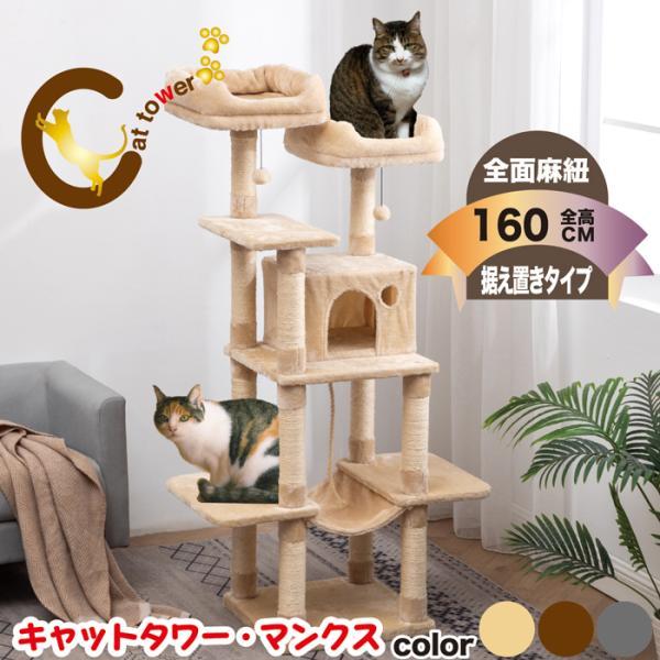 キャットタワーマンクスおしゃれ麻ひも省スペース中型スリム猫ハウス爪とぎハンモック猫タワーcattree据え置き型