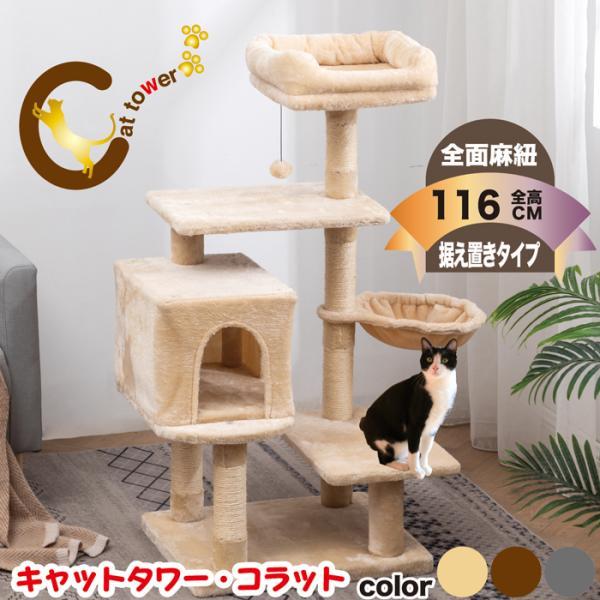 キャットタワーコラットおしゃれ麻ひも省スペース中型スリム猫ハウス爪とぎハンモック猫タワーcattree据え置き型